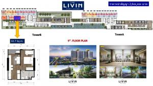 ขายดาวน์คอนโดบางแค เพชรเกษม : ขายดาวน์โครงการ Livin เพชรเกษม 37 ราคา VIP [เจ้าของขายเอง]